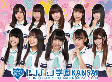 ヤンチャン学園KANSAI