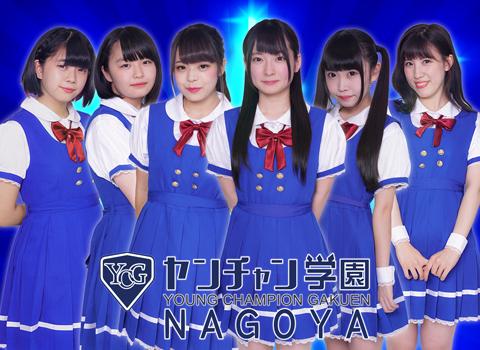 ヤンチャン学園 NAGOYA